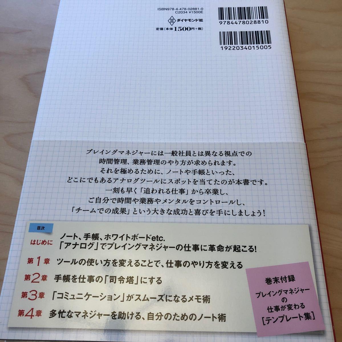 値下げ!プレイングマネージャーの戦略ノート術田島弓子ダイヤモンド社