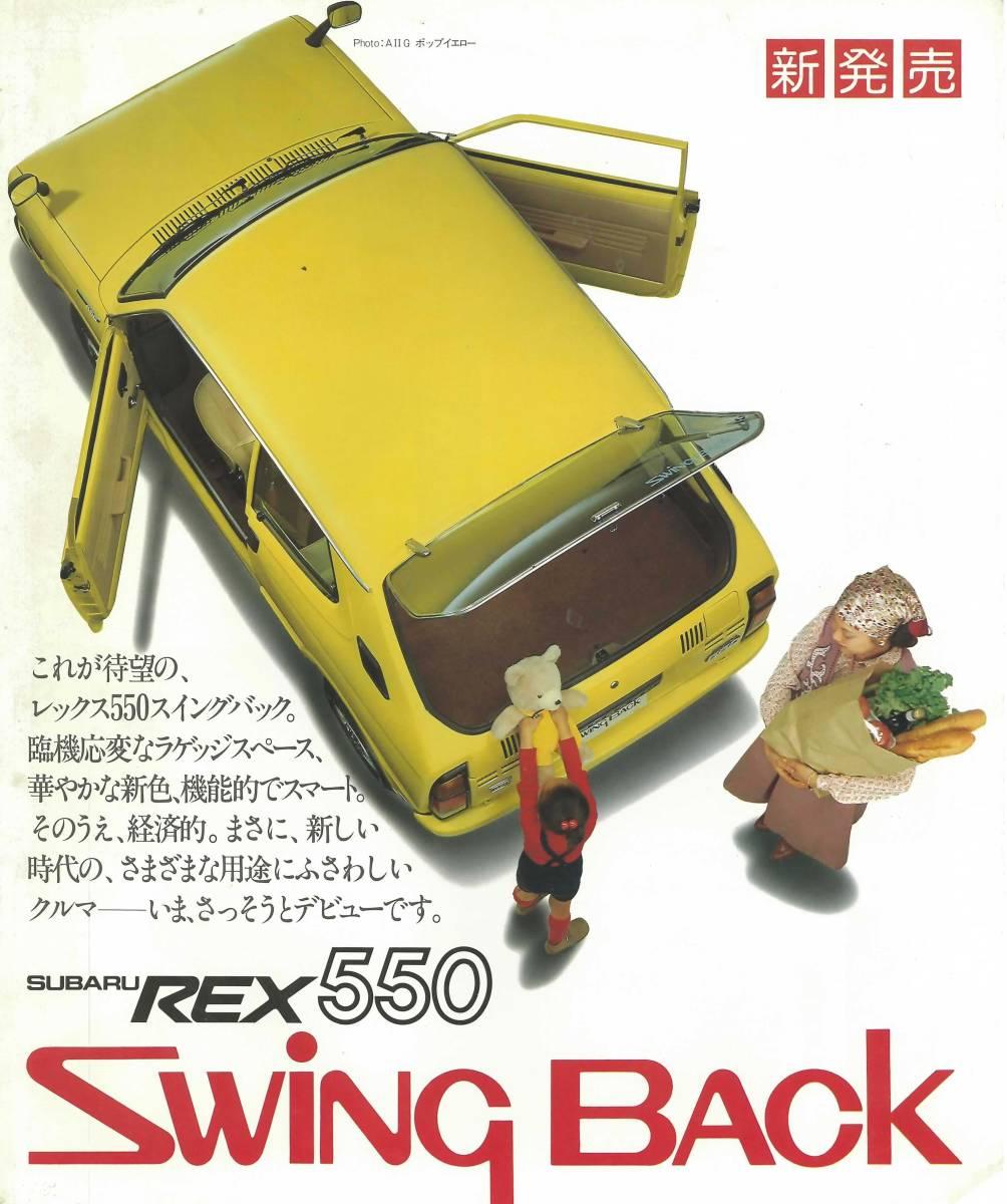 スバル レックス550スイングバック カタログ 昭和53年2月_画像1