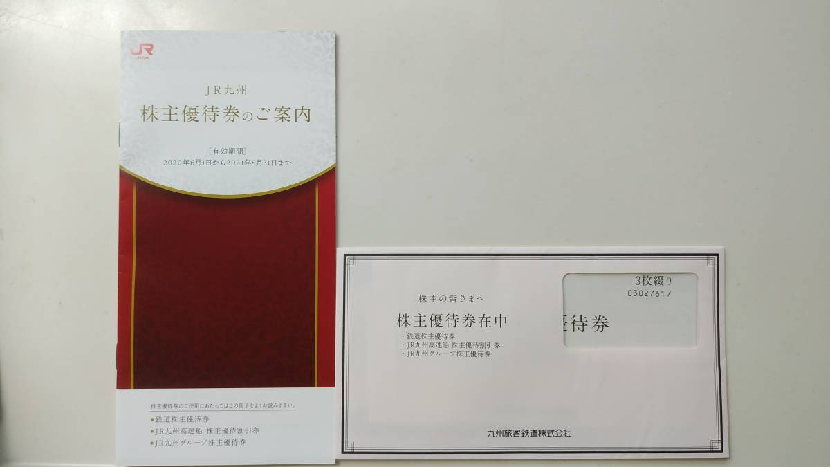☆JR九州 株主優待券 3枚綴り