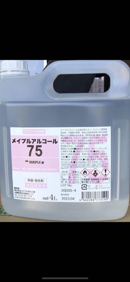除菌用 アルコール消毒液 メイプルアルコール75 4リットル(コック付き)