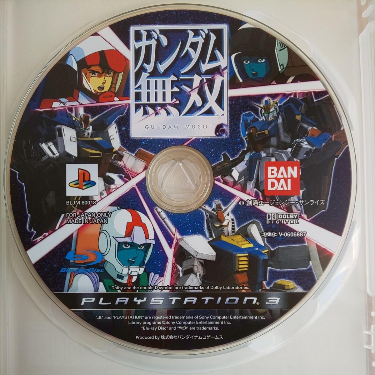 PS3ソフト 「ガンダム無双」
