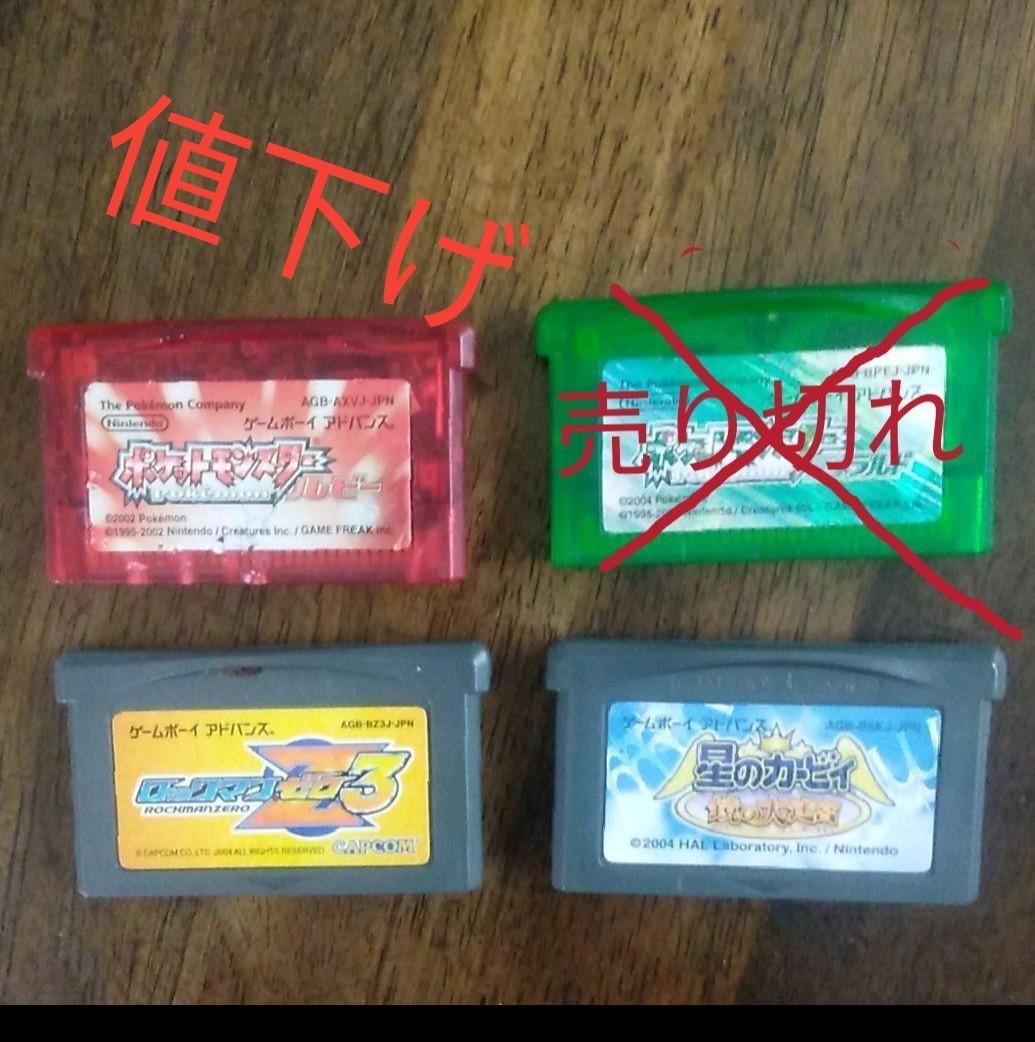 ゲームボーイアドバンス ソフト3本