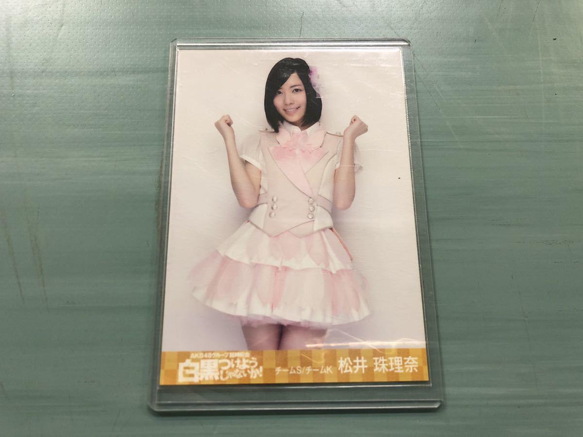 AKB48グループ 臨時総会 白黒つけようじゃないか!DVD外付けランダム生写真 松井珠理奈 SKE48