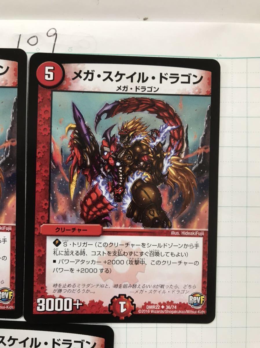 メガ・スケイル・ドラゴン DMR22 3枚セット_画像2