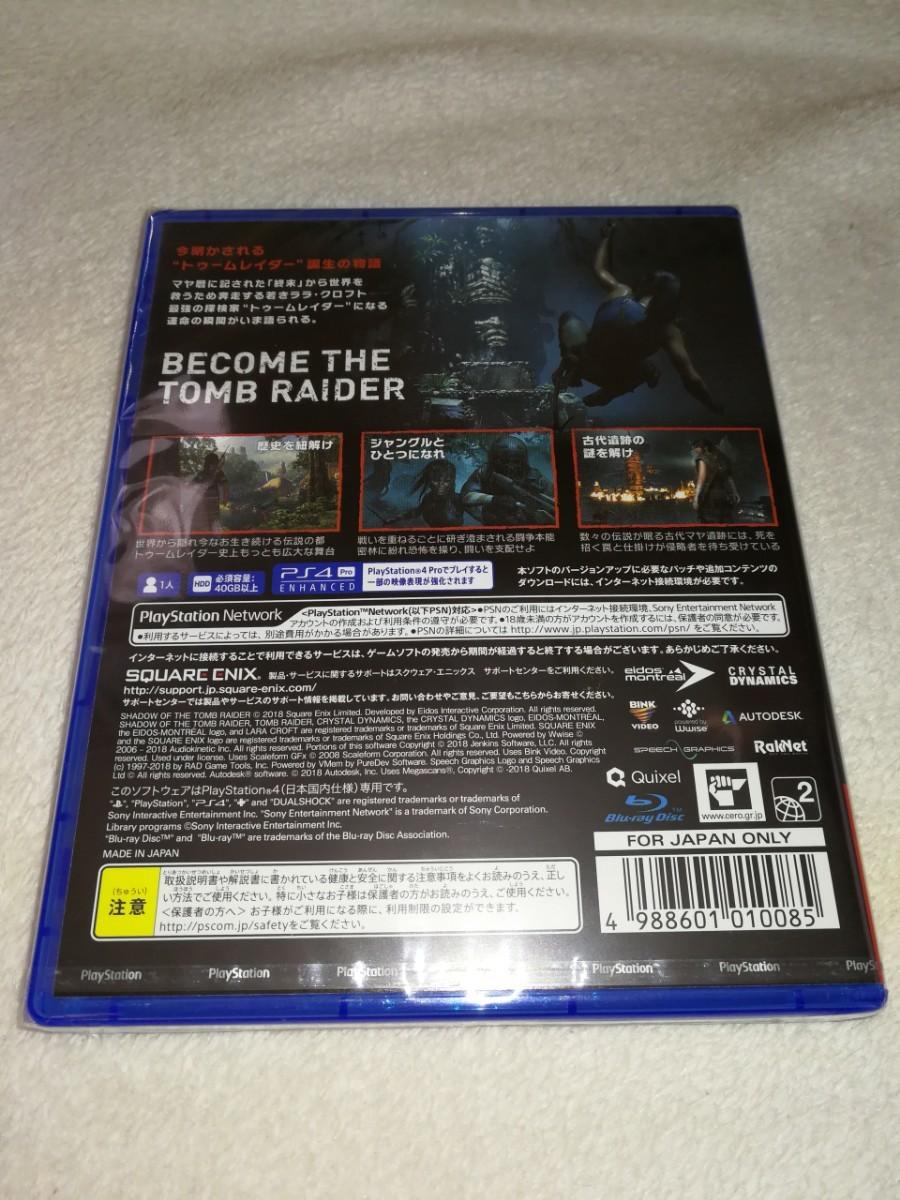 【PS4】 シャドウ オブ ザトゥームレイダー