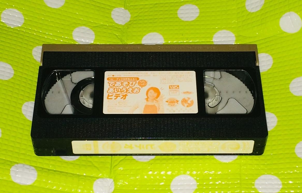 即決〈同梱歓迎〉VHS てあそびあいうえお うたいっぱい!ビデオ◎(ケースなし)その他ビデオDVD多数出品中∞3934_画像1