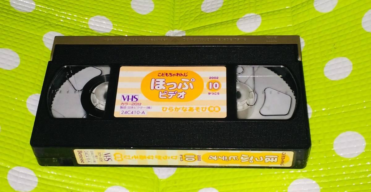 即決〈同梱歓迎〉VHS こどもちゃれんじ ほっぷビデオ ひらがなあそび 2002/10 しまじろう 学習◎その他ビデオDVD多数出品中∞3948_画像1