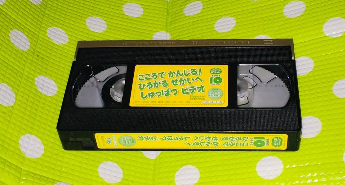 即決〈同梱歓迎〉VHS こどもちゃれんじ ぽけっと ひろがるせかいへしゅっぱつ 2005/10 しまじろう 学習◎その他ビデオDVD多数出品中∞3964_画像1