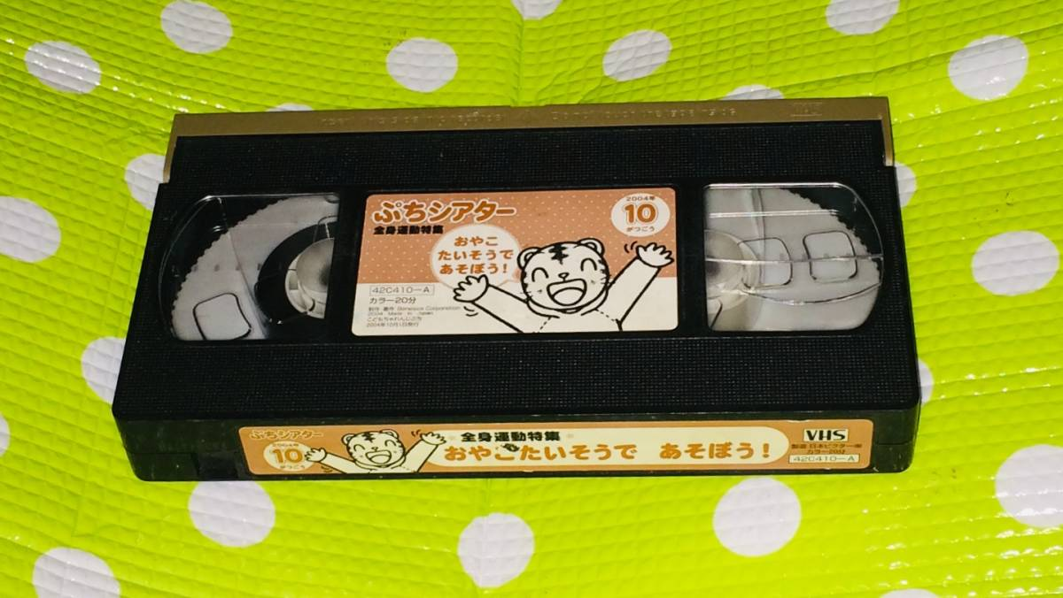 即決〈同梱歓迎〉VHS こどもちゃれんじ ぷちシアター 全身運動特集 2004/10 しまじろう 学習◎その他ビデオDVD多数出品中∞3926_画像1