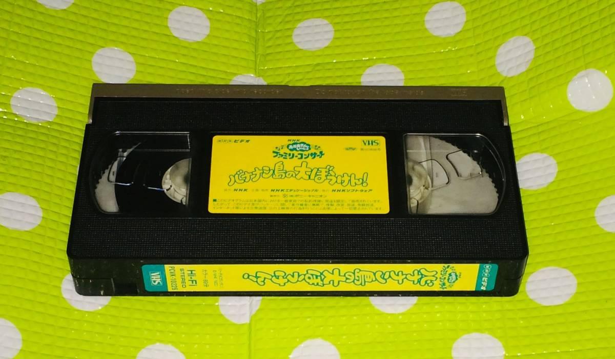 即決〈同梱歓迎〉VHS NHK おかあさんといっしょ ファミリーコンサート バナナ島の大ぼうけん!◎(ケースなし)ビデオDVD多数出品中∞3931_画像1