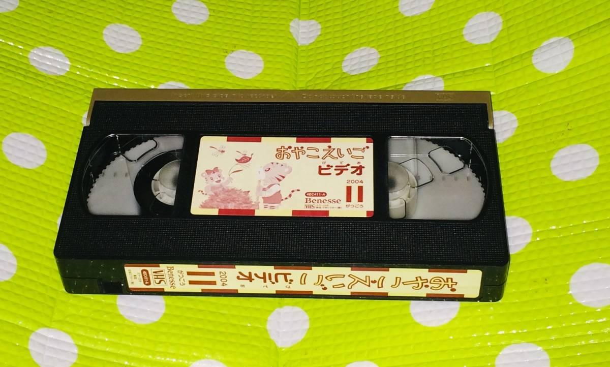 即決〈同梱歓迎〉VHS こどもちゃれんじ おやこえいごビデオ 2004/11 しまじろう 学習◎その他ビデオDVD多数出品中∞3951_画像1