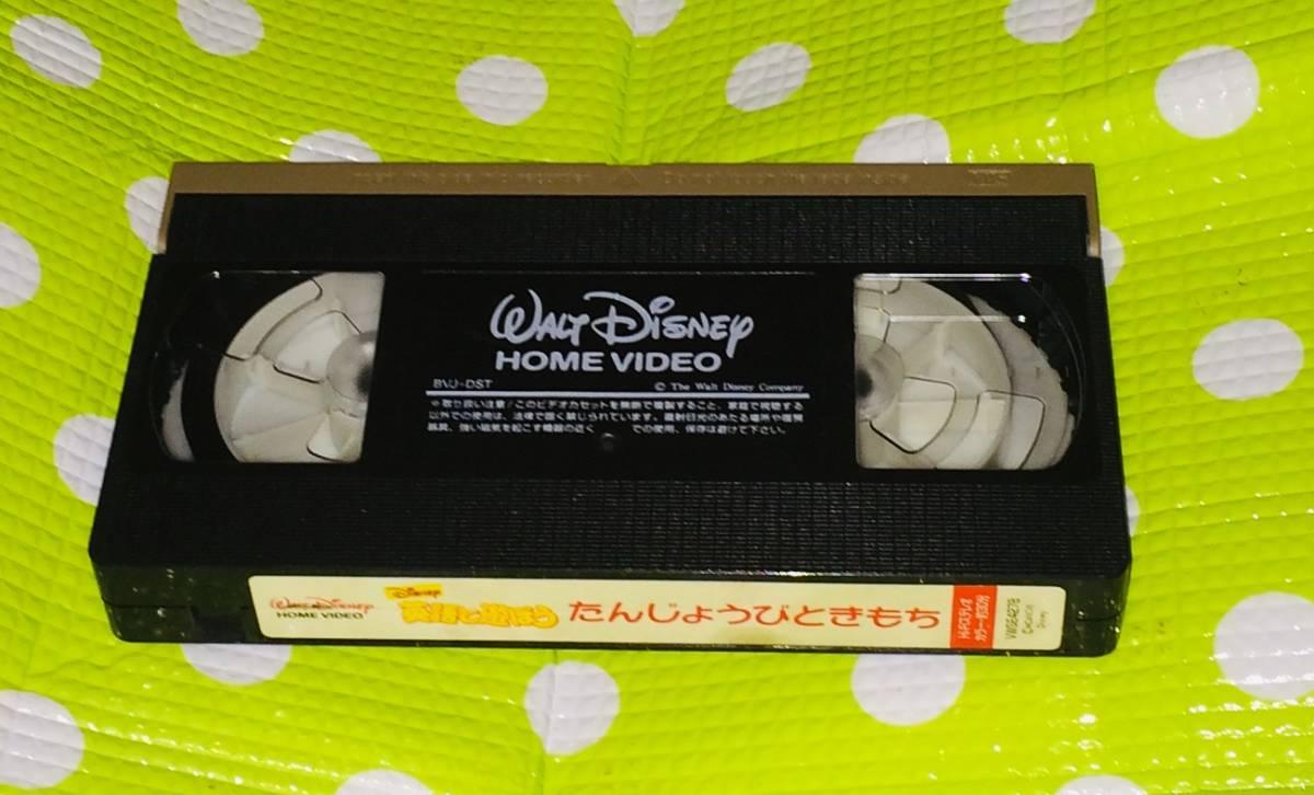 即決〈同梱歓迎〉VHS 英語で遊ぼう たんじょうびときもち ディズニー◎その他ビデオDVD多数出品中∞3964_画像1