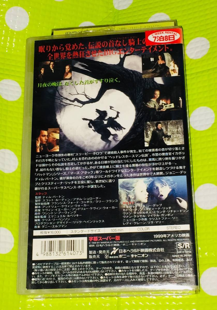 即決〈同梱歓迎〉VHS スリーピー・ホロウ 字幕スーパー 映画◎その他ビデオDVD多数出品中∞t451_画像2