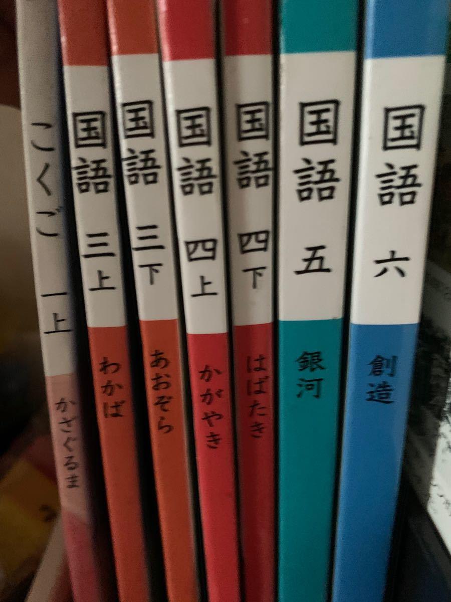 小学生 国語教科書