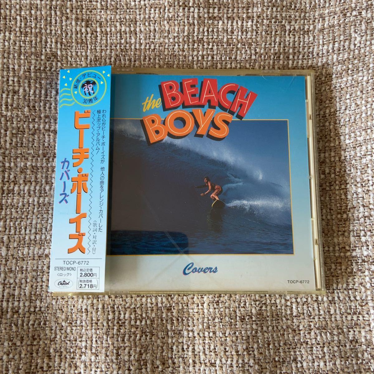 送料込 ビーチ・ボーイズ カバーズ THE BEACH BOYS