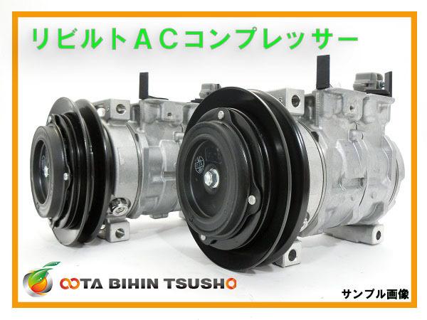 トヨタ 冷蔵冷凍車 ダイナ XZU710 リビルト ACコンプレッサー 447160-3170/447220-7980_画像1