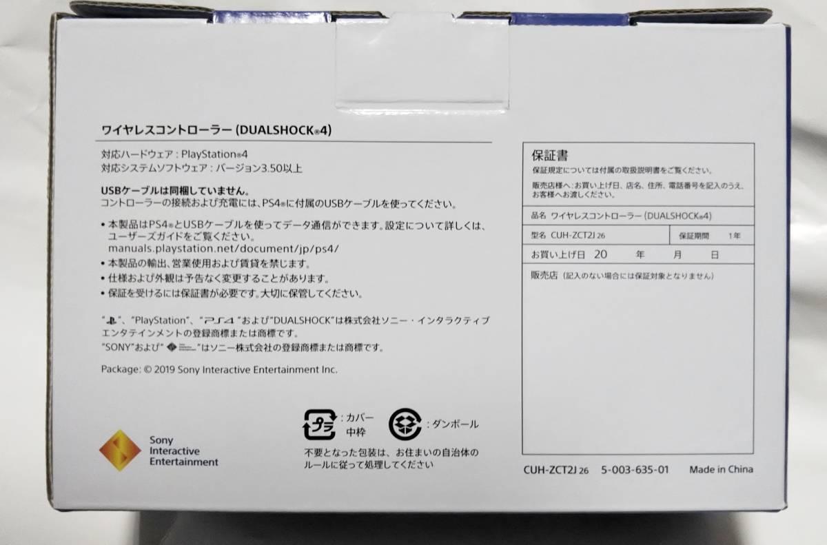 [送料0円/未開封] SONY ソニー【PS4】ワイヤレスコントローラー(DUALSHOCK 4) 【アルパイン・グリーン】 (デュアルショック 純正)
