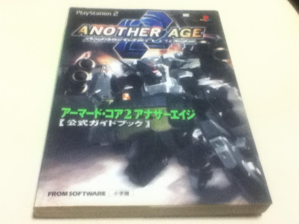 PS2攻略本 アーマード・コア2 アナザーエイジ 公式ガイドブック_画像1