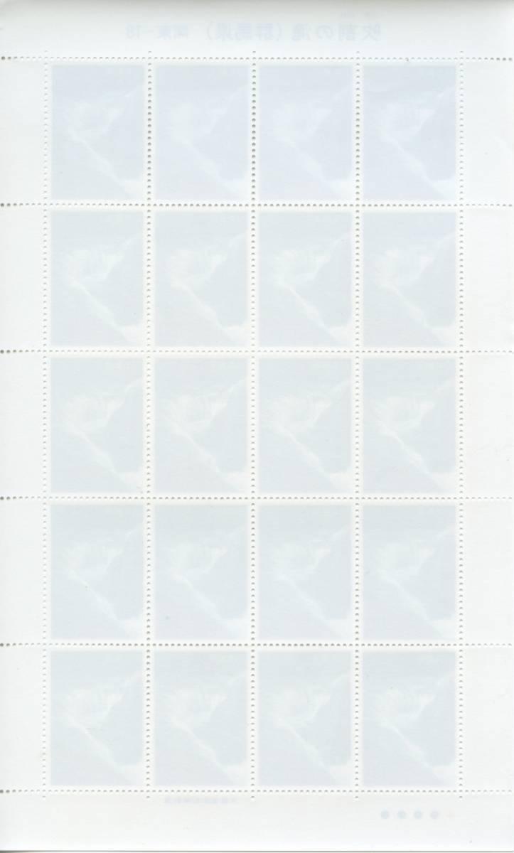 ふるさと切手:吹割の滝(関東-18)_画像4