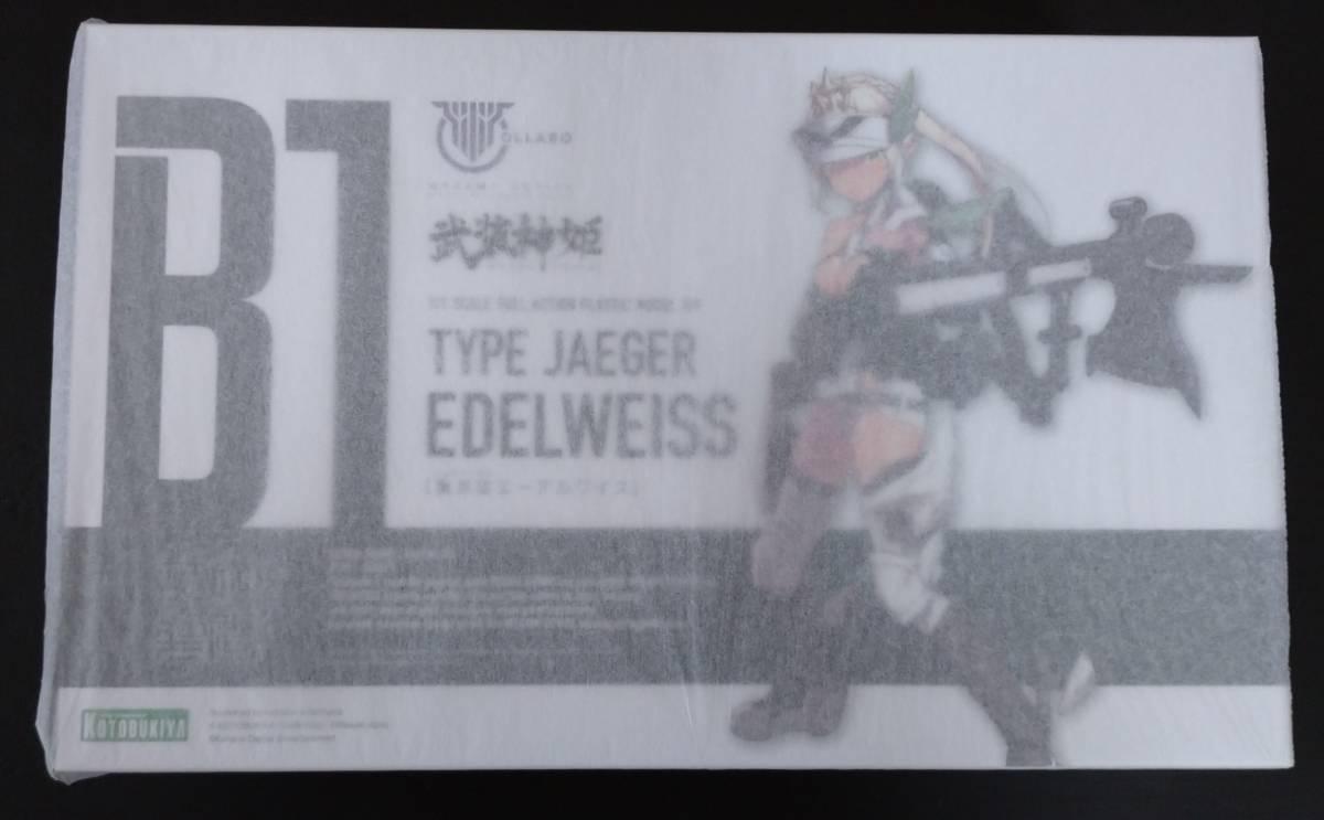 【未開封】 武装神姫 / 猟兵型エ-デルワイス ( TYPE JAEGER EDELWEISS ) / KOTOBUKIYA コトブキヤ