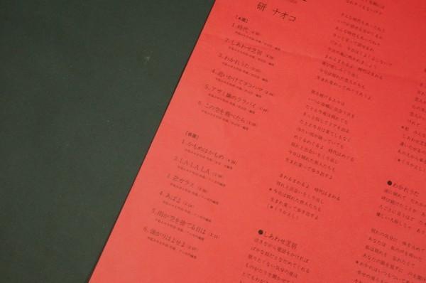 ★CY7207B★LP レコード 研ナオコ 中島みゆき を唄う 時代 しあわせ芝居 アザミ嬢のララバイ かもめはかもめ 強がりはよせよ など_画像3