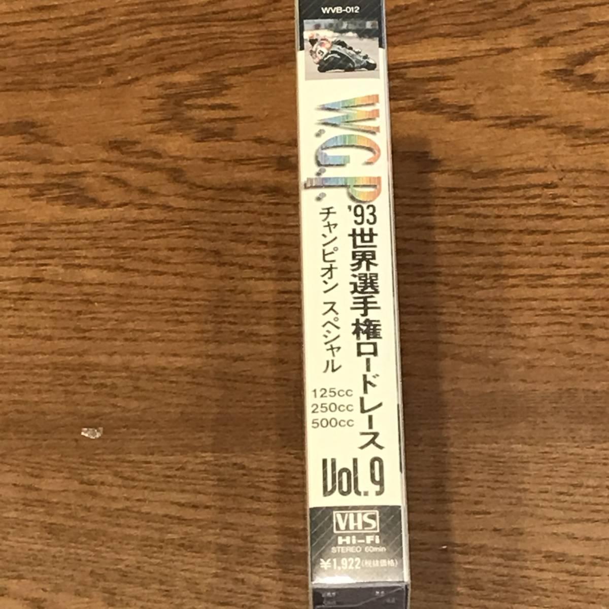 '93世界選手権ロードレース Vol.9 チャンピオン スペシャル ワールドグランプリ オフィシャルビデオ _画像3