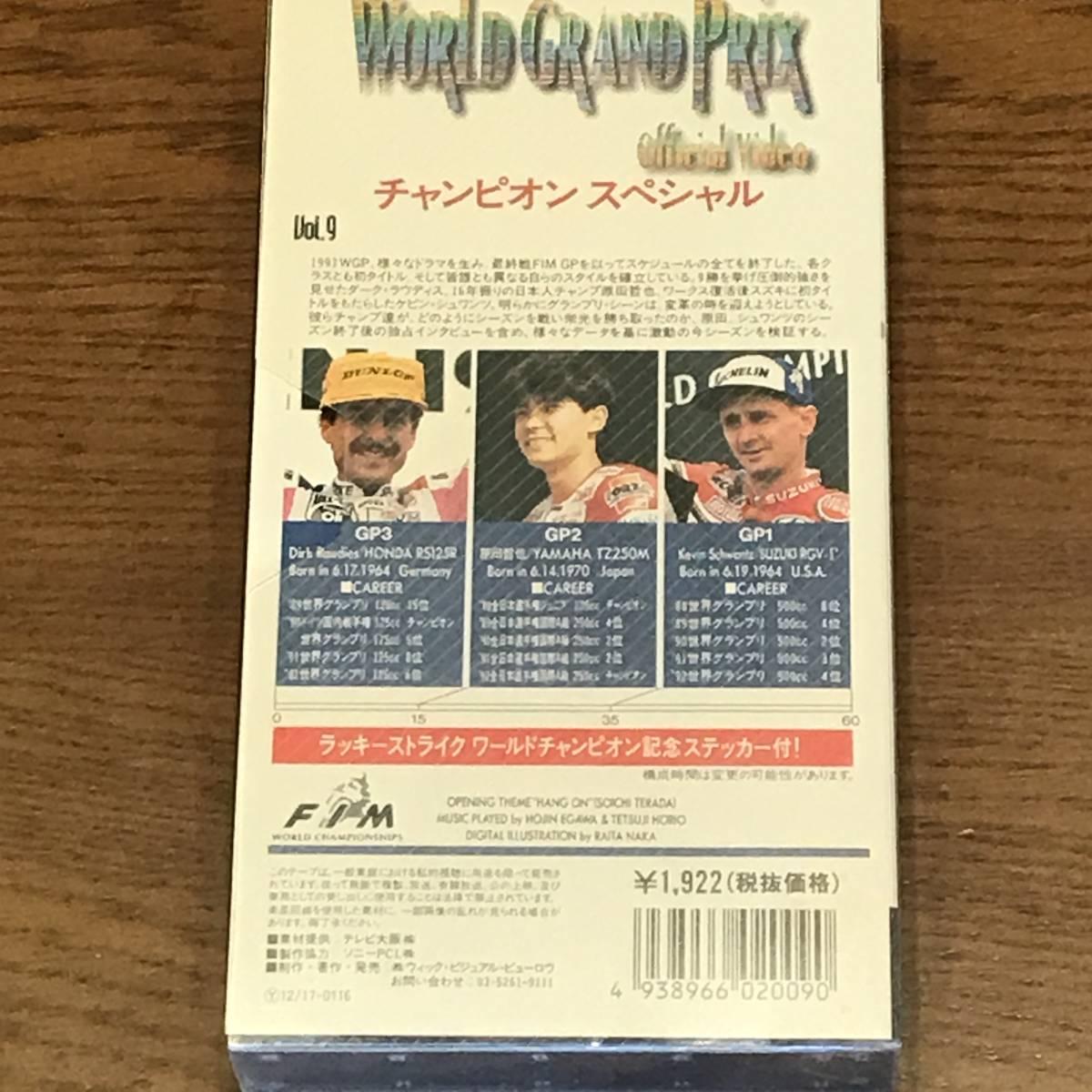 '93世界選手権ロードレース Vol.9 チャンピオン スペシャル ワールドグランプリ オフィシャルビデオ _画像2
