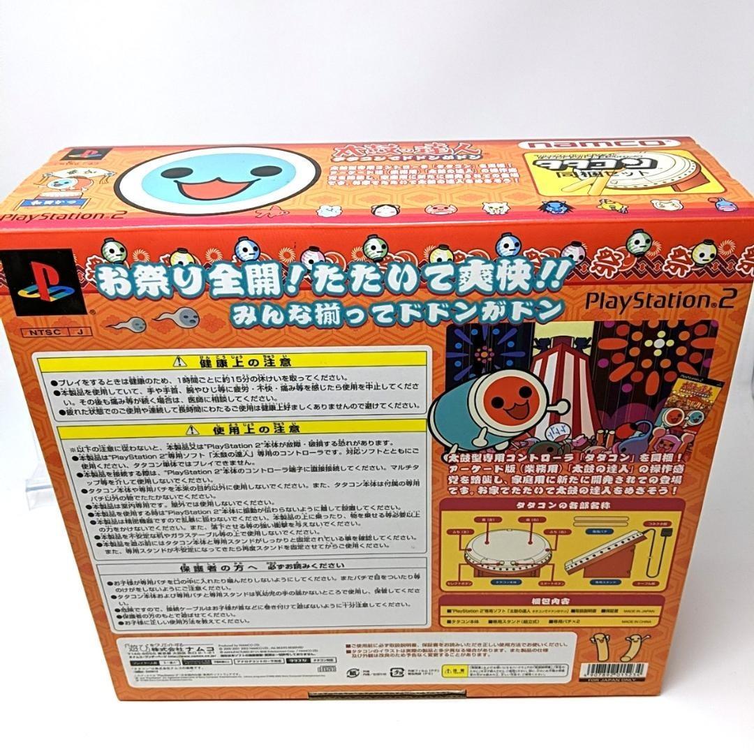 太鼓の達人 タタコン PS2用