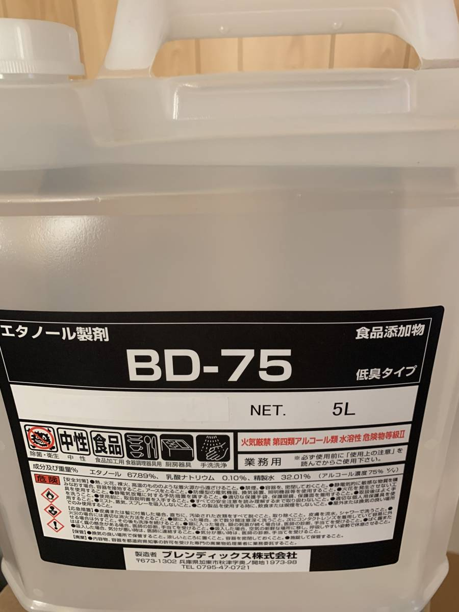 エタノール製剤です。アルコール消毒液に。濃度75%!