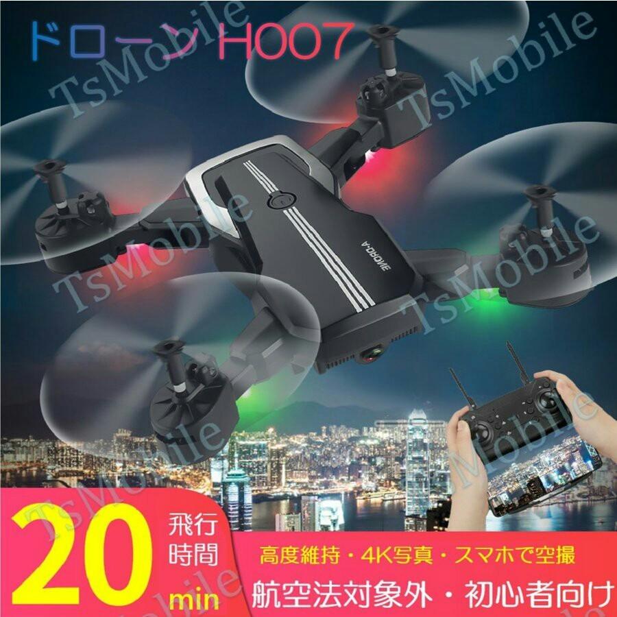 カメラ付きドローンH007 収納ケース付き 安い 4K写真 ビデオ撮影