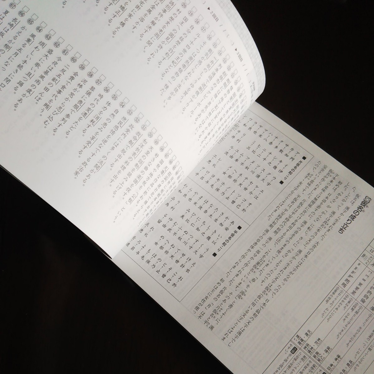 漢字トレーニング