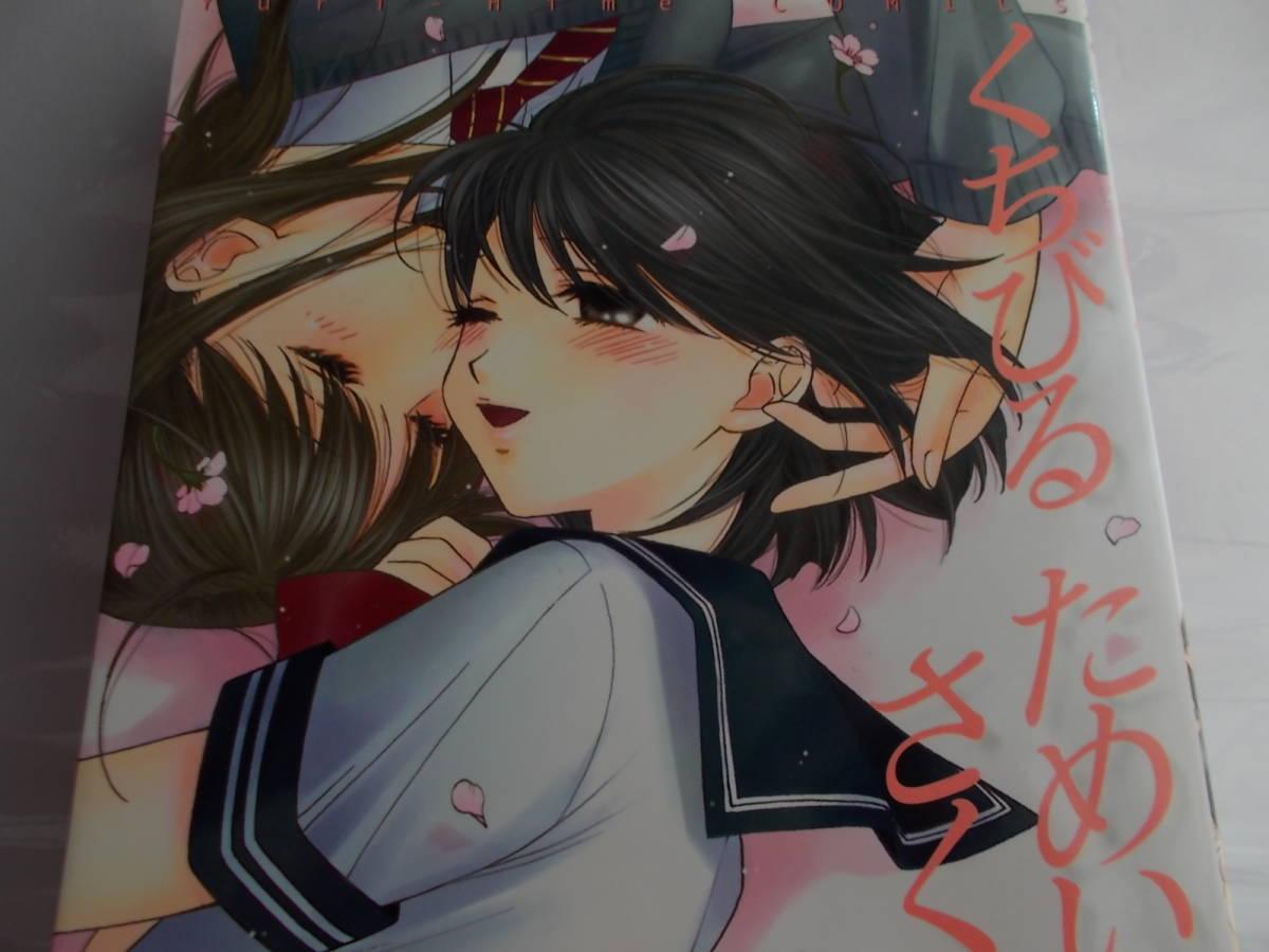 森永みるく さんの少女×少女の秘密な純愛コミック ☆くちびる ためいき さくらいろ☆_画像1