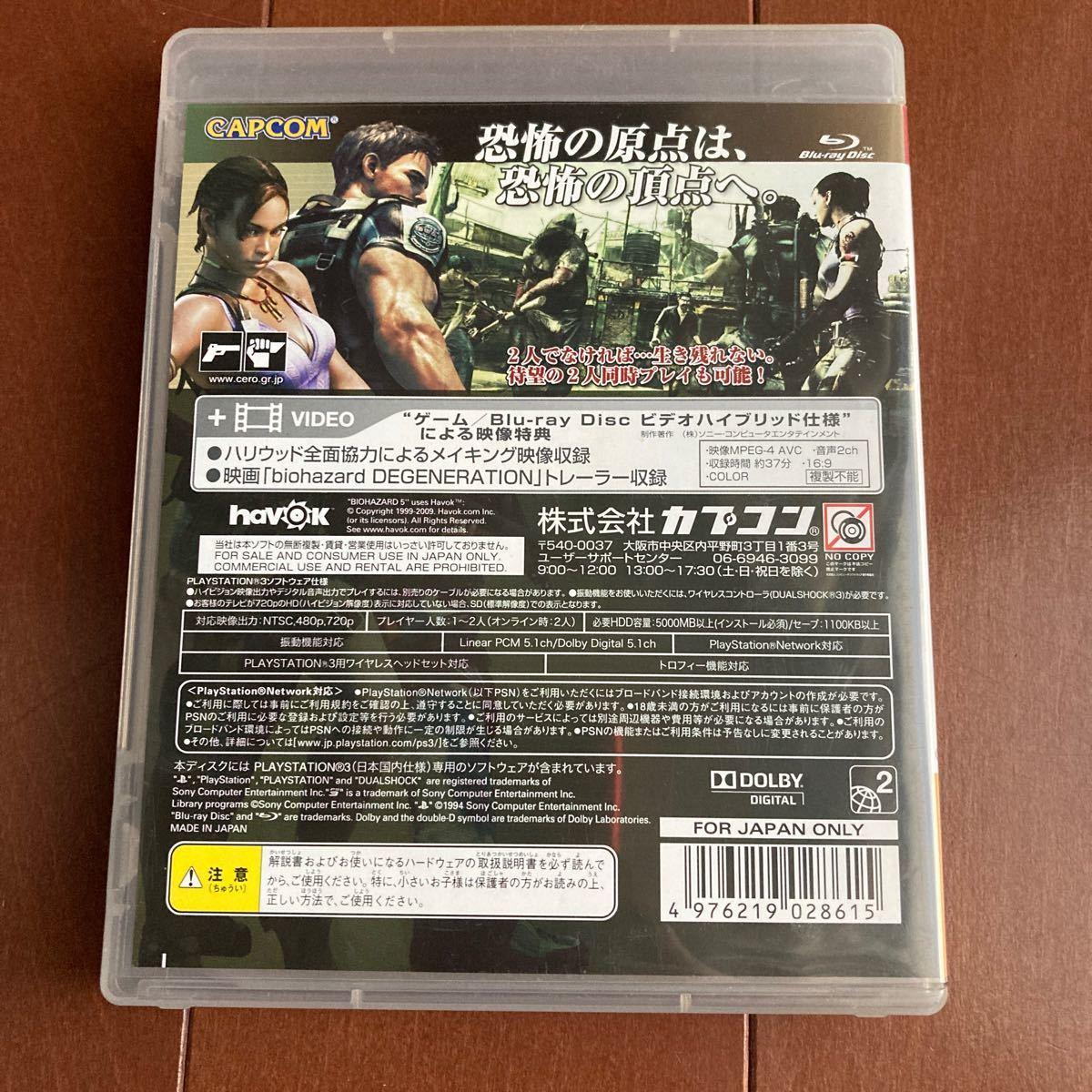 【PS3】 バイオハザード5 [通常版]