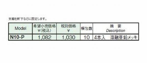 送料無料★即決マスプロアンテナ支線止めくぎ4本入 N10-P 新品税込_画像2