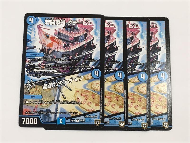 C181【デュエルマスターズ】 満開軍艦 グラービエ/過激カキアゲイン 4枚セット 即決_画像1