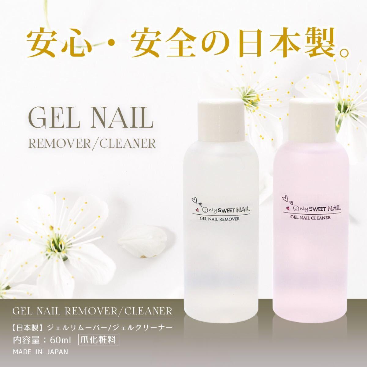 【ジェルネイルオフセット】ジェルリムーバー&クリーナー&ネイルファイル3種