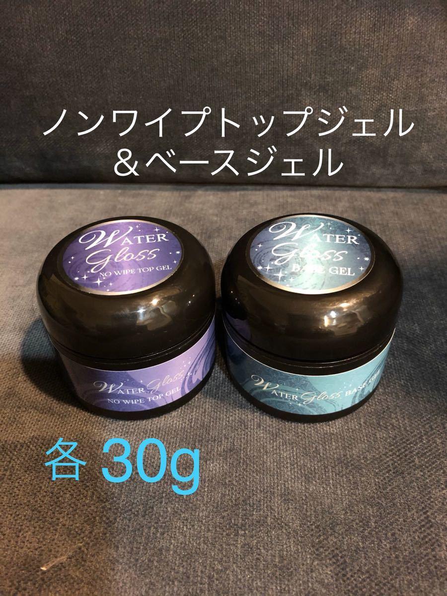 【ジェルネイル】ウォーターグロスジェル ノーワイプトップ&ベースジェル 各30g
