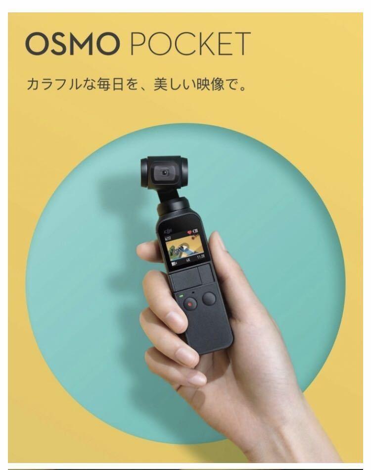 【即決送料無料 】新品未開封 OSMO POCKET OSPKJP 3軸ジンバル 4Kカメラ オズモポケット DJI