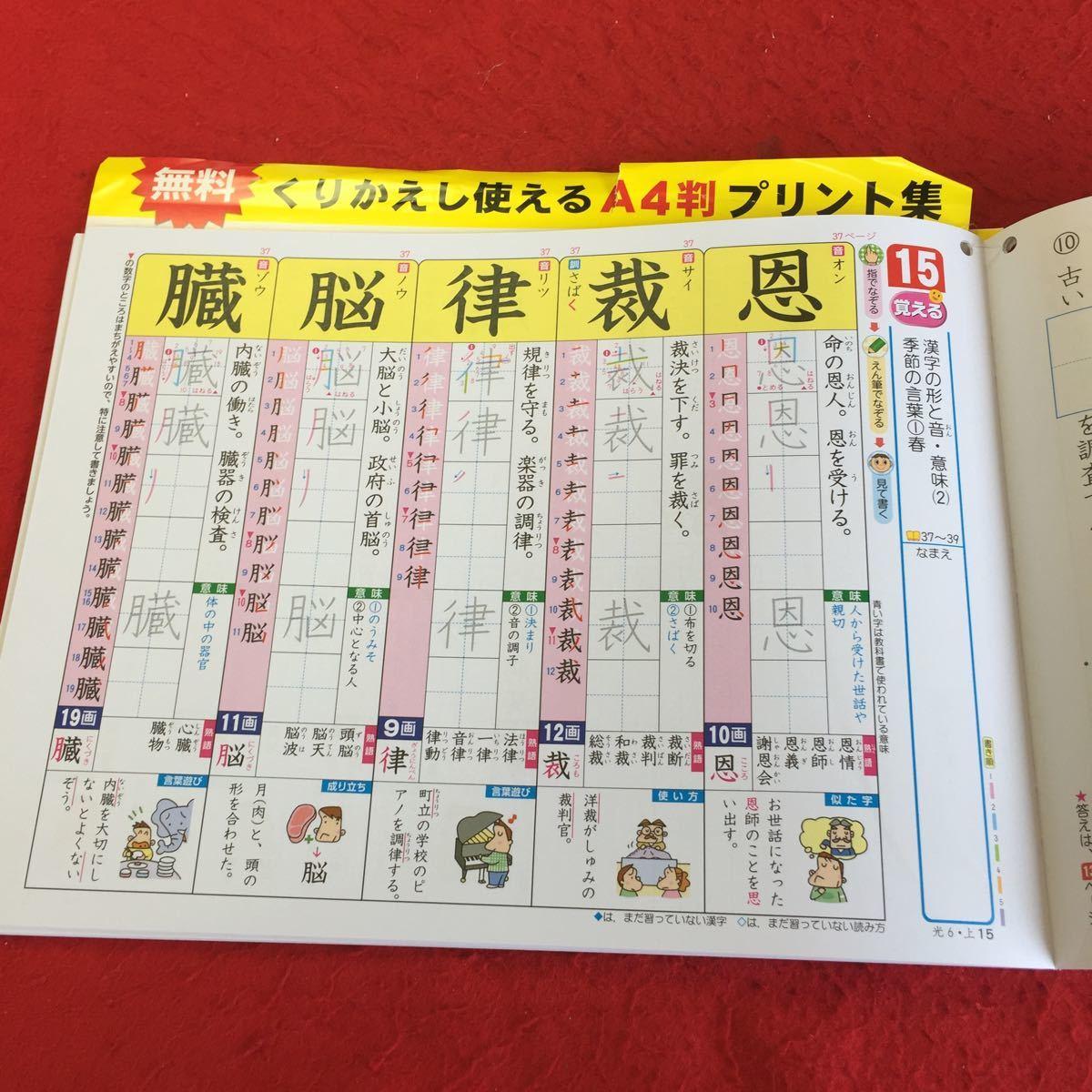 年生 6 漢字 ドリル