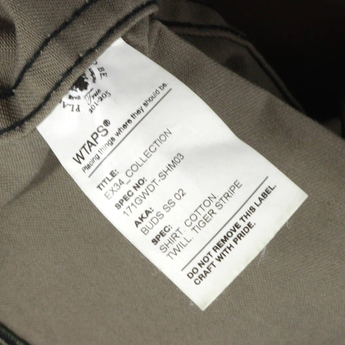【即完売】WTAPS 17SS BUDS SS JUNGLE SHIRT TIGER STRIPE オーバーサイズ ミリタリーシャツ 1 S タイガーカモ 迷彩 ダブルタップス_画像10