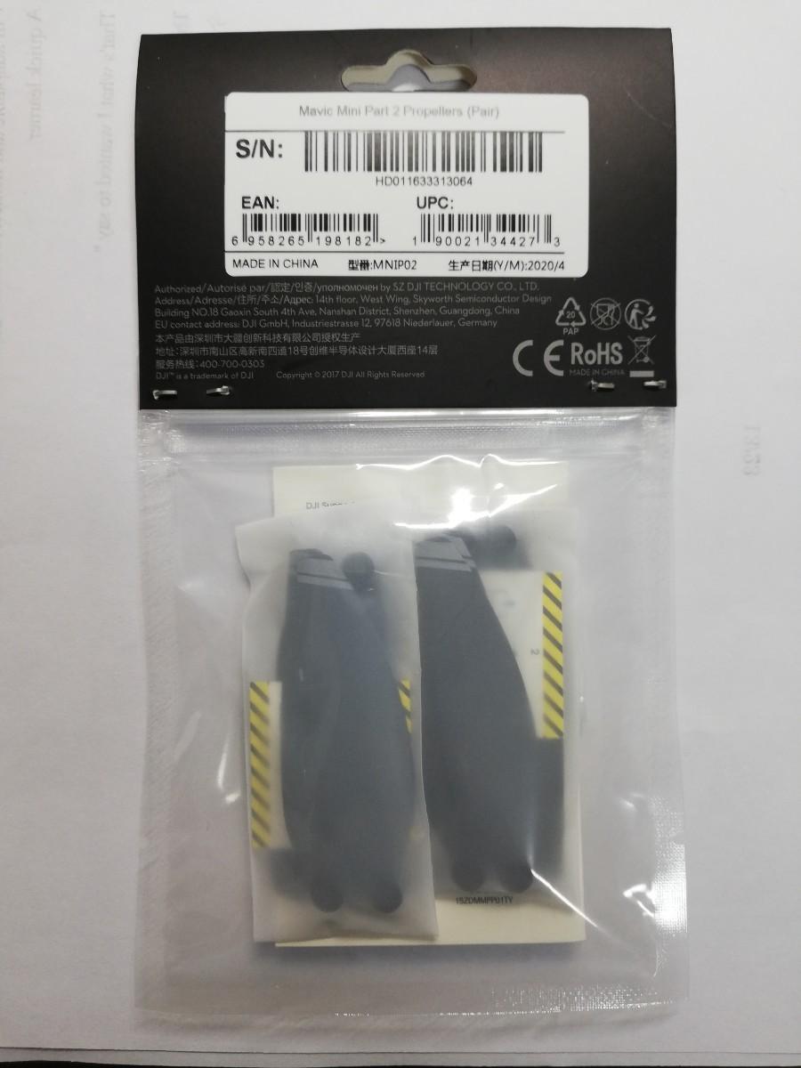 【国内正規品】DJI Mavic Mini プロペラ MNIP02