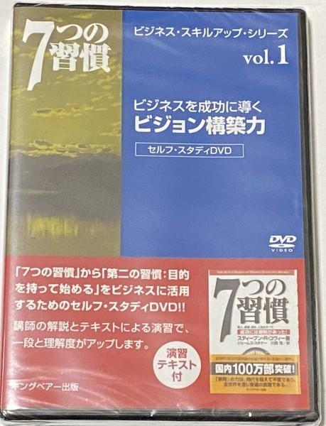 ビジネスを成功に導くビジョン構築力  7つの習慣ビジネス・スキルアップ・シリーズ1 DVD