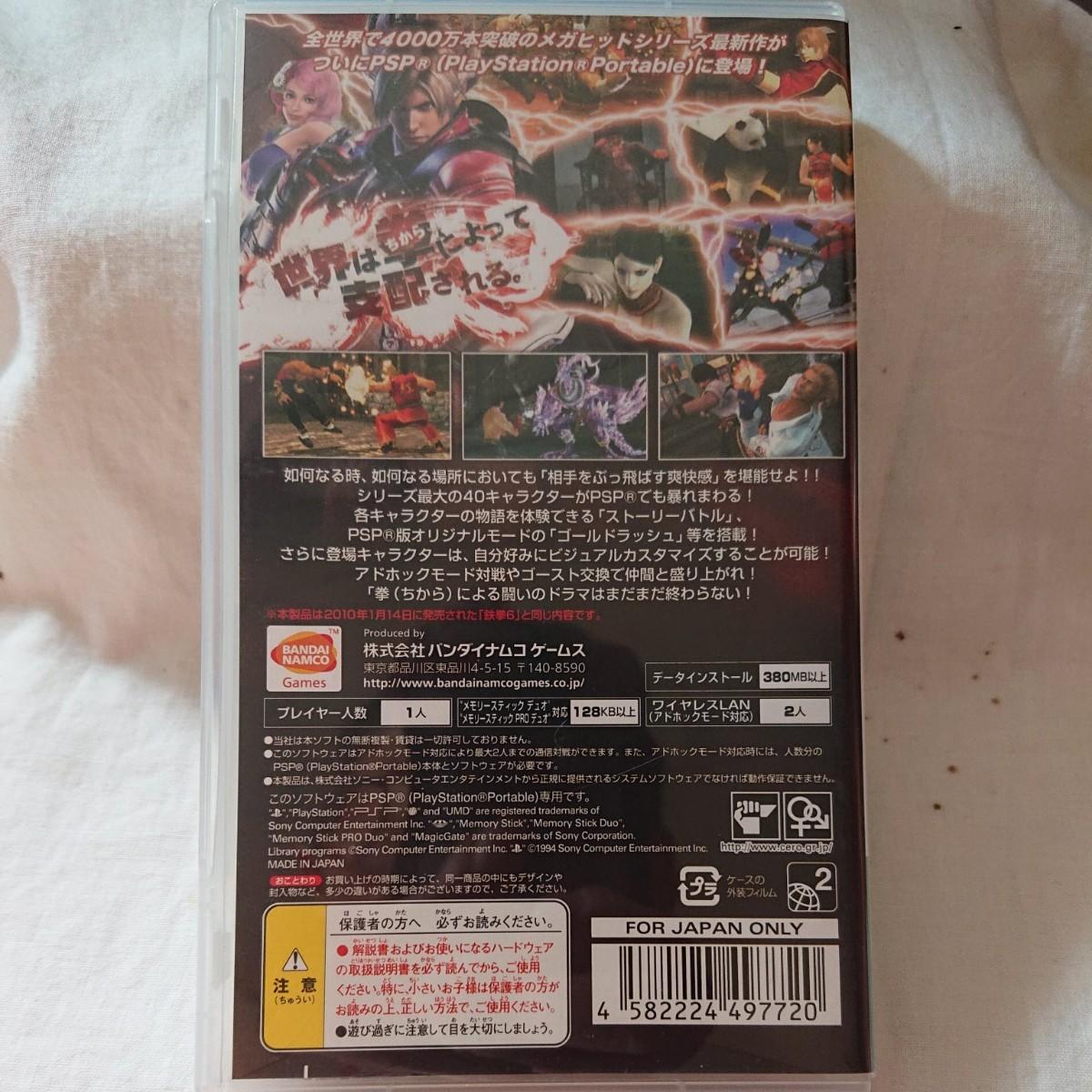 PSP 鉄拳6 theBest 動作確認済み PSP