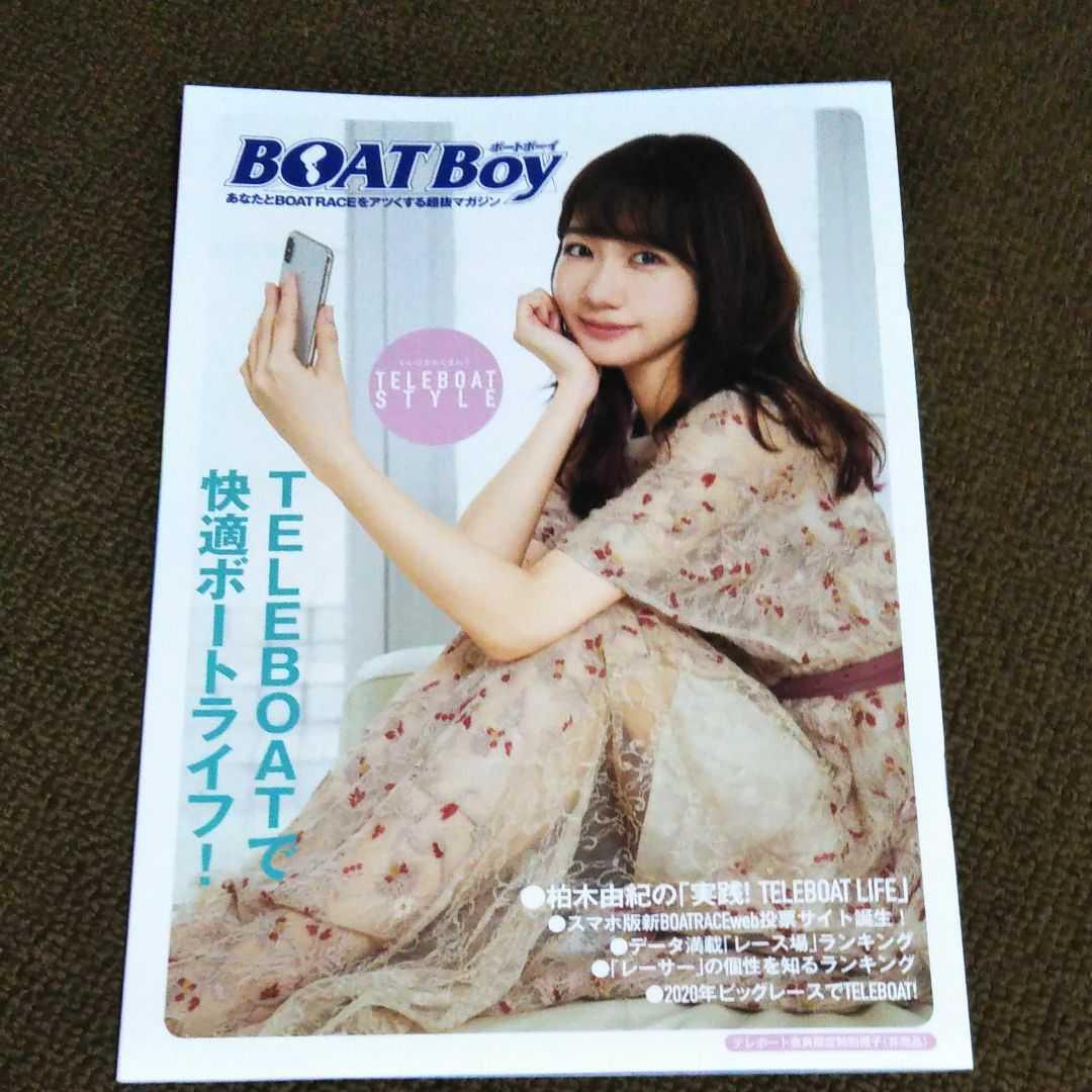 柏木由紀 BOAT BOY ボートボーイ 非売品 競艇雑誌 特集 AKB48 _画像1
