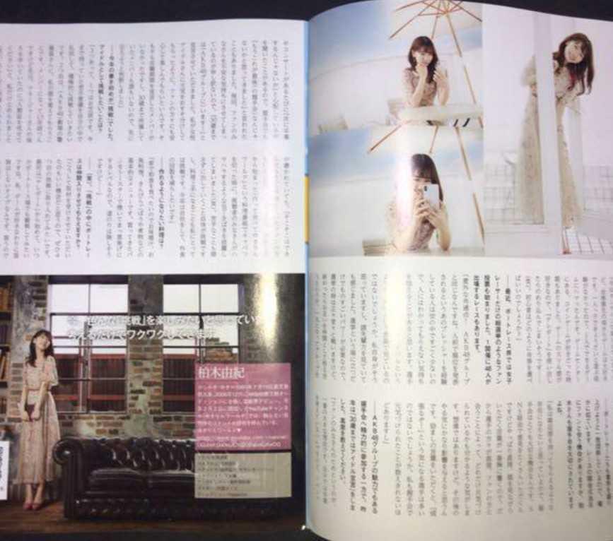 柏木由紀 BOAT BOY ボートボーイ 非売品 競艇雑誌 特集 AKB48 _画像5