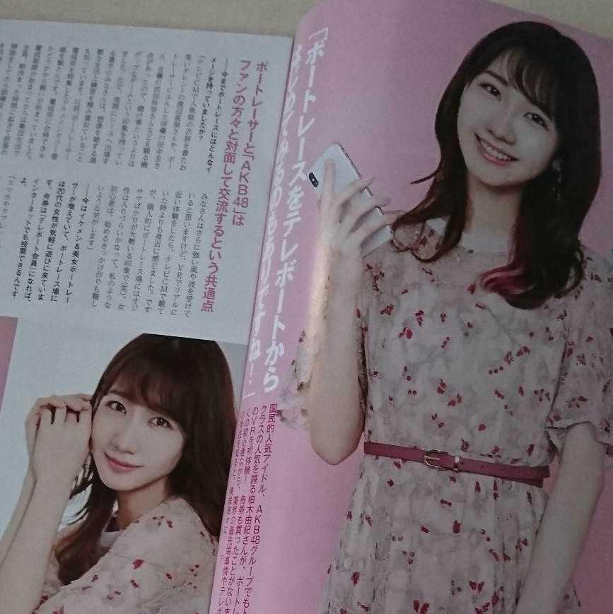 柏木由紀 BOAT BOY ボートボーイ 非売品 競艇雑誌 特集 AKB48 _画像4