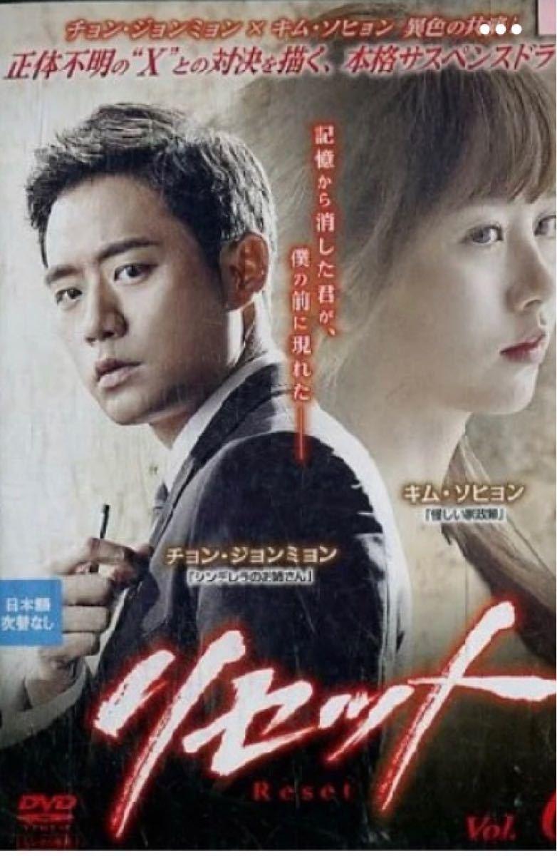 リセット 韓国ドラマ DVD