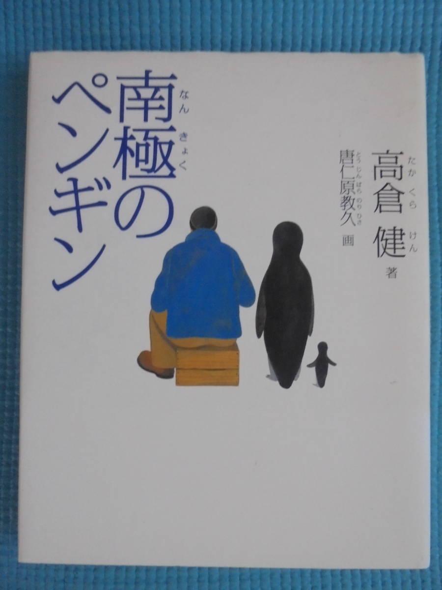 南極のペンギン 著者: 高倉健