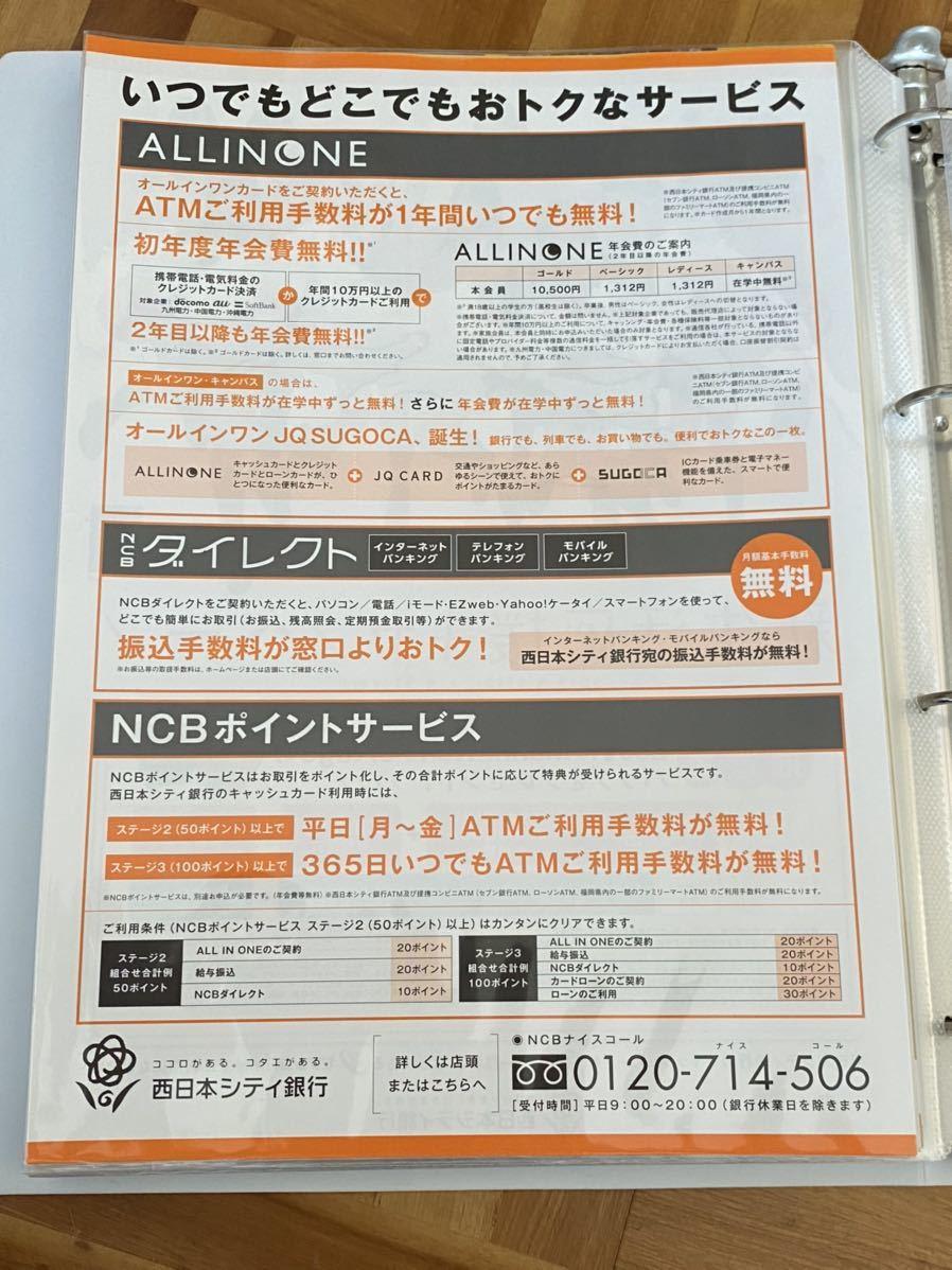 シティ 銀行 ライト 西日本 ダイレクト