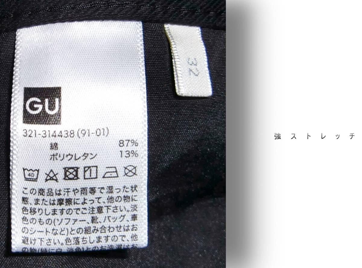 GU 【強ストレッチ】 W32 (W実84cm) 【管16-3】 BLACK / 薄手素材 / 送料¥198_画像7